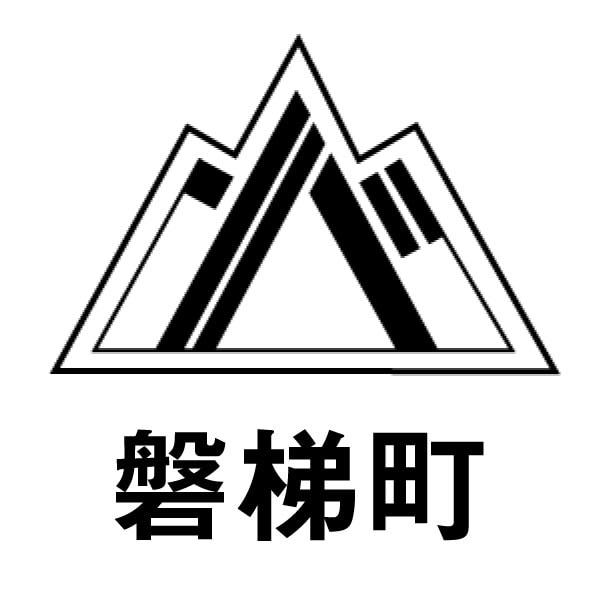 磐梯町ロゴ
