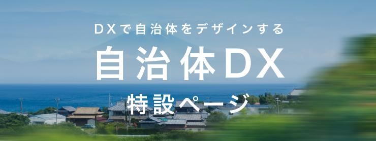 自治体DX特設ページバナー