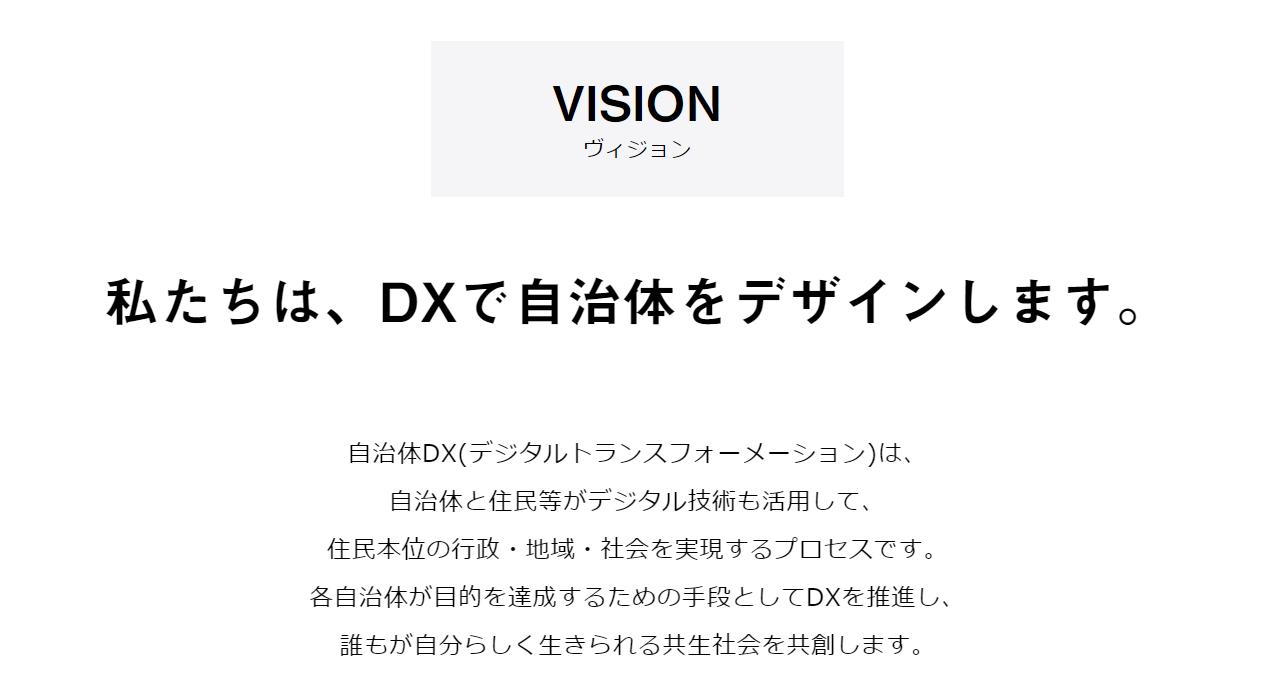 自治体DX事業部ミッション